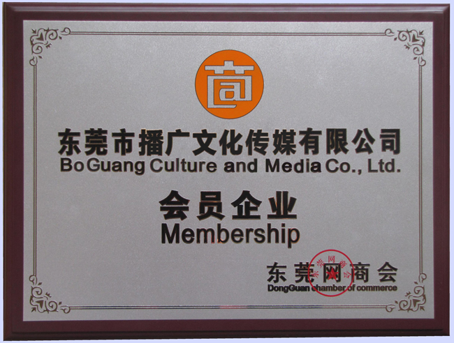 东莞网商会会员企业