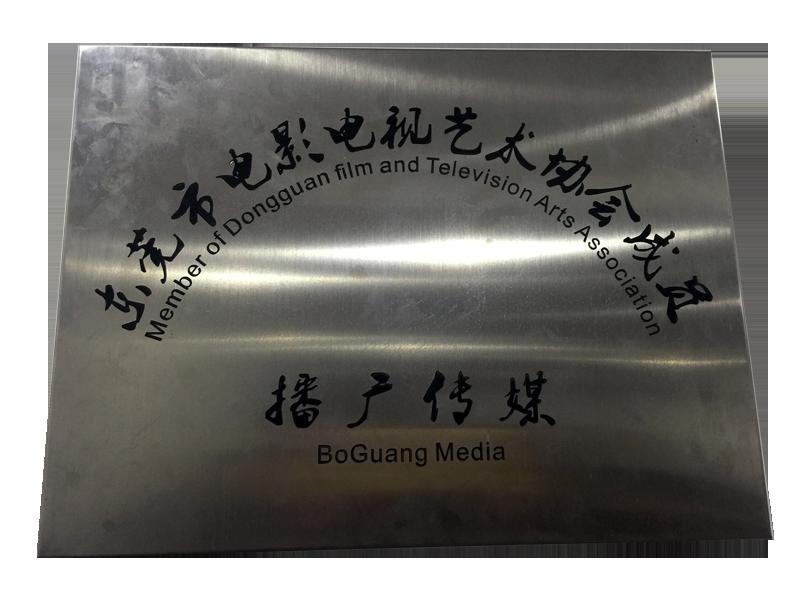 东莞市电影电视艺术协会成员
