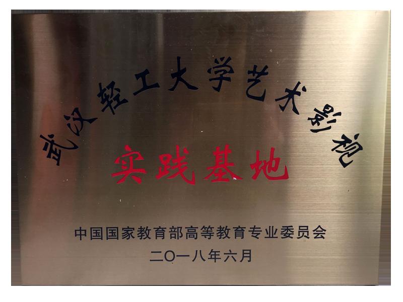 武汉轻工大学实践基地